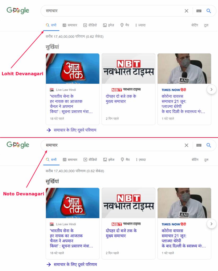 Difference between Lohit Devanagari and Noto Sans Devanagari